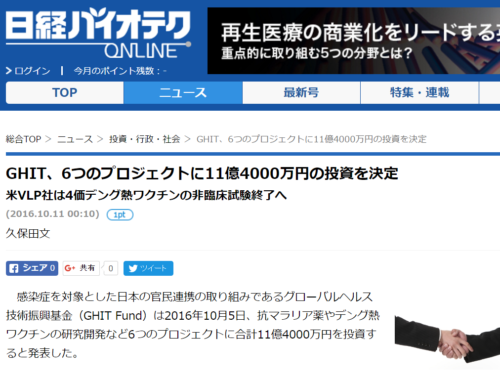 VLP Therapeutics was featured in Nikkei Biotech Online (October 11, 2016)