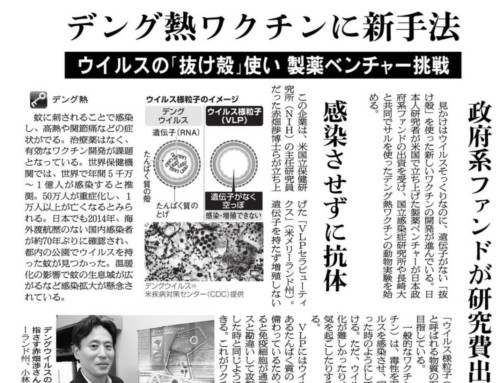 VLP Therapeutics was featured in Asahi Shinbun (November 10, 2016)